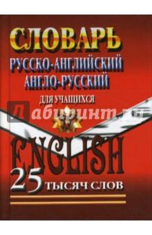 Русско-Английский, Англо-Русский словарь для учащихся: 25 тысяч слов