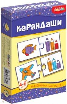 Мини-игры Карандаши 4-6 лет (1145)Обучающие игры-пазлы<br>С помощью мини-игры Карандаши ребенок закрепит знание основных цветов, понятий длиннее - короче, больше - меньше. Игра способствует развитию речи, внимания, памяти и мышления. Игра состоит из карточек, которые скрепляются между собой по принципу пазла. В инструкции дано описание трех игр, в которые можно сыграть с этими карточками. В первой игре Парочки надо найти пары карточек: предмет и карандаши, на которых одинаковые цвета представлены в равных пропорциях. В игре Прятки надо как можно быстрее найти парные карточки: любой предмет и карандаши. А в игре Кто самый внимательный надо найти пары к своим карточкам с предметами. <br>Игра для детей 4-6 лет.<br>Количество игроков: 1-4 человека. <br>В наборе: 24 карточки, инструкция на русском языке.<br>Материалы: бумага, картон<br>Упаковка: картонная коробка.<br>Сделано в России.<br>