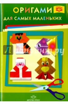 Оригами для самых маленьких. Методическое пособие для воспитателейОригами<br>В пособии содержатся описания изготовления фигурок животных из бумаги в технике оригами. Работа с бумажными фигурками развивает мелкую моторику детей и такие важнейшие психические процессы, как внимание, память, мышление, воображение. <br>Пособие предназначено для воспитателей ДОУ, руководителей художественных кружков, родителей.<br>
