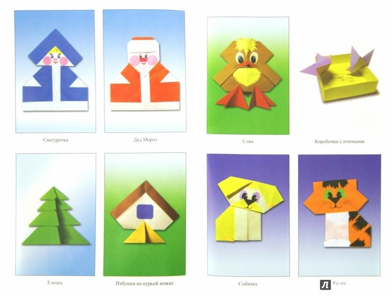 Оригами с детьми маленькими