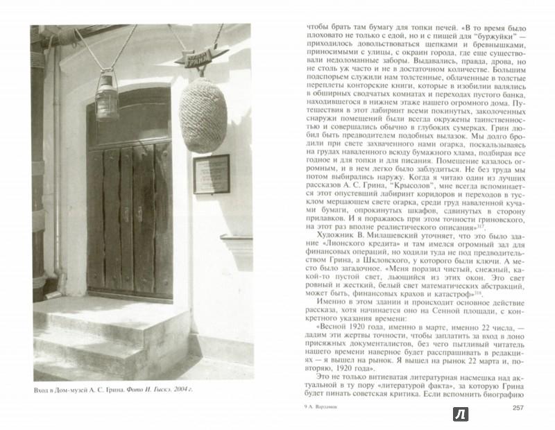Иллюстрация 1 из 10 для Александр Грин - Алексей Варламов | Лабиринт - книги. Источник: Лабиринт
