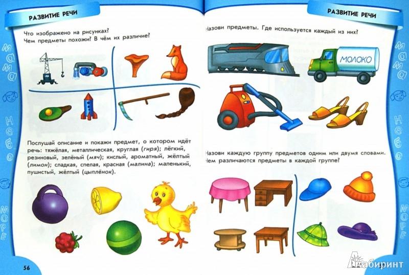 Иллюстрация 1 из 10 для Обучалочка. Сборник развивающих заданий. Пособие для детей 4-5 лет - Н. Натанова | Лабиринт - книги. Источник: Лабиринт