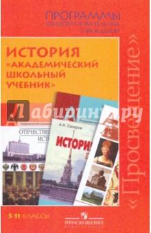 История Академич.школьн.учебник :программы общеобразоват.учреждений для 5-11 классов