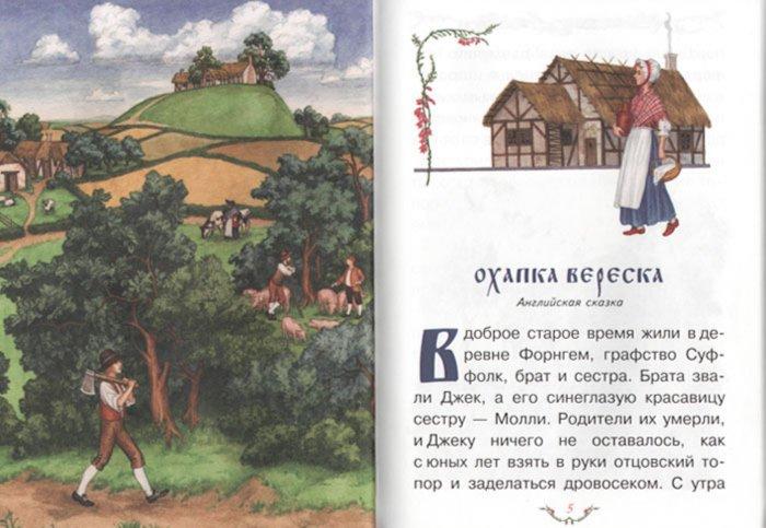 Иллюстрация 1 из 16 для Жил-был король... | Лабиринт - книги. Источник: Лабиринт