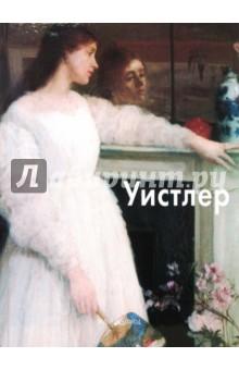 УистлерЗарубежные художники<br>Джеймс Эббот Мак-Нейл Уистлер - крупный мастер живописи и графики XIX века. Родился в США, получил первые уроки рисунка в Санкт-Петербурге, время от времени жил в Париже, где познакомился с Г. Курбе, а также с Э. Дега и К. Моне, однако большая часть его жизни связана с Англией, Лондоном, наследием английских мастеров. Его творческие стремления, о которых с большим уважением отзывались И. Грабарь, А. Бенуа, С. Дягилев, не укладывались ни в одно из существующих направлений. В ряде работ он приближался к импрессионизму и символизму, но не меньший интерес проявлял к реализму Рембрандта и Веласкеса, гравюре и прикладному искусству японцев. В своих лучших произведениях он удачно и многогранно соединил анализ классических традиций и современное поэтическое восприятие мира. <br>В 2007 году в Москве в Третьяковской галерее с большим успехом прошла выставка Уистлер и Россия, на которой вместе с признанными шедеврами художника были показаны произведения К. Коровина, В. Серова, А. Остроумовой-Лебедевой, свидетельствующие о влиянии этого мастера на русскую живопись. <br>Одна из задач первой книги российского исследователя о творчестве Уистлера - показать своеобразие его стиля и положения в искусстве второй половины XIX века. Искания и высокие достижения Уистлера, как выдающегося пейзажиста и портретиста, существенно обогатили представление об этих жанрах. Его отточенное мастерство, его умение быть одновременно камерным и монументальным, собранным и раскованным проявились также в декоративном оформлении интерьера и выставочном дизайне.<br>Приложение  -  Хроника жизни Джеймса Эббота Мак-Нейла Уистлера.<br>