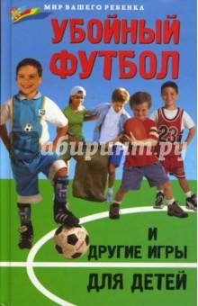 ИГРЫ ФУТБОЛ - Poki / Super Igri - Poki Games