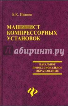 Машинист компрессорных установок: Учебное пособие