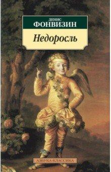 Учебник русского языка 4 класс 2 часть рамзаева читать онлайн