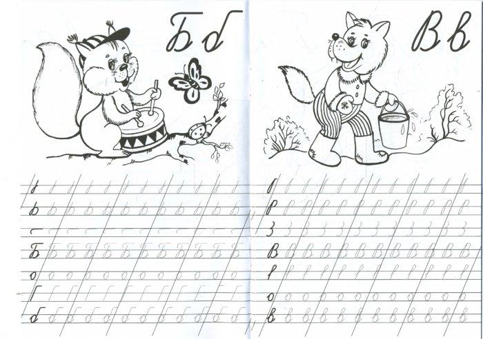 Иллюстрация 1 из 7 для Прописи : Учимся писать. Часть I - О. Голенищева | Лабиринт - книги. Источник: Лабиринт