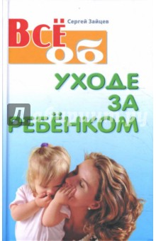 Зайцев Сергей Михайлович Все об уходе за ребенком
