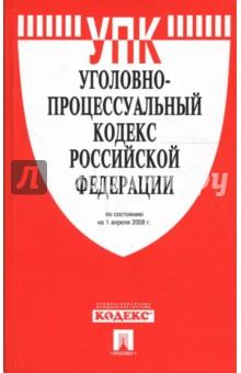 Уголовно-процессуальный кодекс Российской Федерации на 1 апреля 2008 г.
