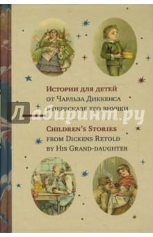 Диккенс Чарльз Истории для детей от Чарльза Диккенса в пересказе его внучки