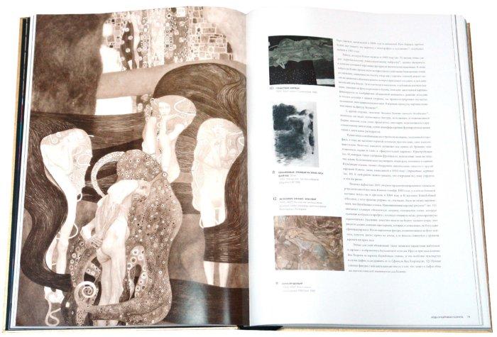 Иллюстрация 1 из 5 для Густав Климт (в футляре) - Альфред Вайдингер   Лабиринт - книги. Источник: Лабиринт