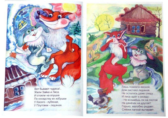 Иллюстрация 1 из 13 для Зайкина избушка: Сказка - пересказка - Константин Северинец | Лабиринт - книги. Источник: Лабиринт