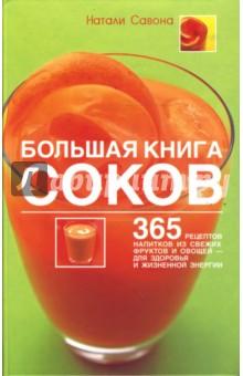 Большая книга соков: 365 рецептов напитков из свежих фруктов и овощей (тв)