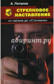 Обложка книги Боевое стрелковое наставление: от нагана до АПС