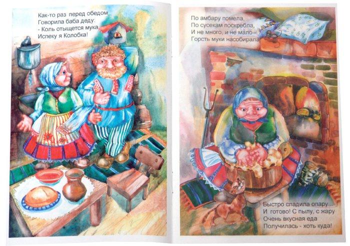 Иллюстрация 1 из 8 для Колобок: Сказка - пересказка - Константин Северинец | Лабиринт - книги. Источник: Лабиринт
