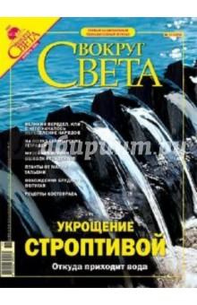 """Журнал """"Вокруг Света"""" №11 (2770). Ноябрь 2004"""