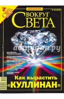 """Журнал """"Вокруг Света"""" №02 (2785). Февраль 2006"""