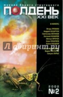 """Журнал """"Полдень ХХI век"""" 2002г №02"""