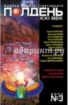"""Журнал """"Полдень ХХI век"""" 2003 год №03"""