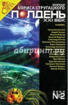 """Журнал """"Полдень ХХI век"""" 2004 год №02"""