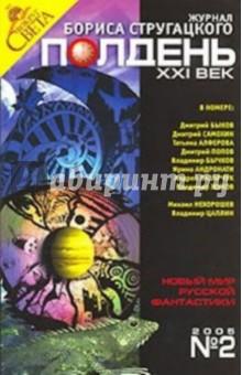 """Журнал """"Полдень ХХI век"""" 2005г №02"""