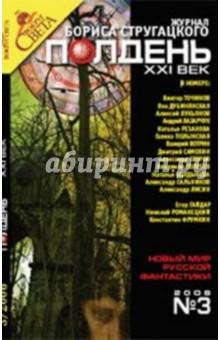 """Журнал """"Полдень ХХI век"""" 2006 год №03"""