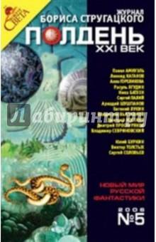 """Журнал """"Полдень ХХI век"""" 2006 год №05"""