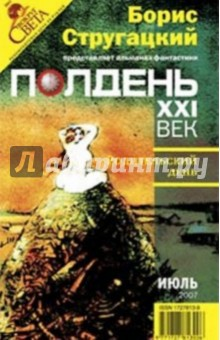 """Журнал """"Полдень ХХI век"""" 2007 год №07"""