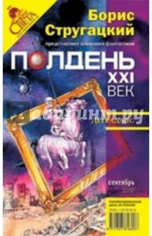 """Журнал """"Полдень ХХI век"""" 2007 год №09"""