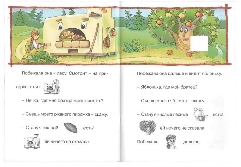 Иллюстрация 1 из 11 для Гуси-лебеди (с наклейками) | Лабиринт - книги. Источник: Лабиринт