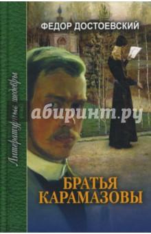 Братья Карамазовы: Роман в четырех частях с эпилогом. Части первая и вторая