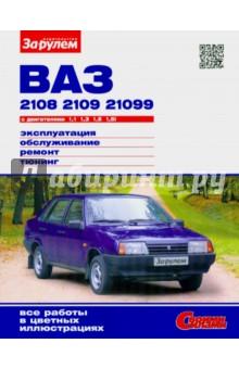 ВАЗ-2108,-2109,-21099 с двигателями 1,1; 1,3; 1,5; 1,5i. Эксплуатация, обслуживание, ремонт, тюнинг от Лабиринт