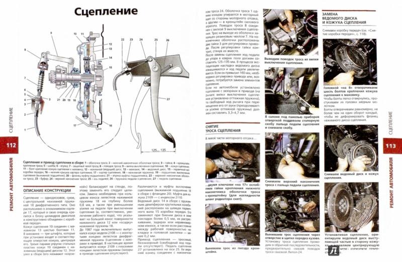 Иллюстрация 1 из 6 для ВАЗ-2108,-2109,-21099 с двигателями 1,1; 1,3; 1,5; 1,5i. Эксплуатация, обслуживание, ремонт, тюнинг | Лабиринт - книги. Источник: Лабиринт