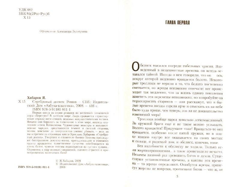 Иллюстрация 1 из 6 для Серебряный доспех - Ярослав Хабаров | Лабиринт - книги. Источник: Лабиринт