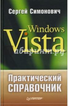 Справочник windows vista