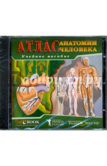Атлас анатомии человека (CD)