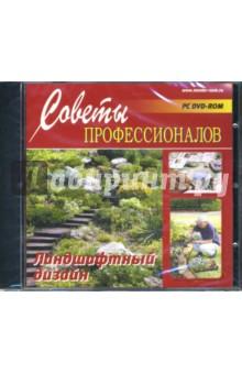 Ландшафтный дизайн (DVDpc)