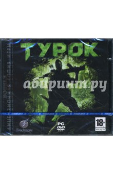 Турок (DVDpc)