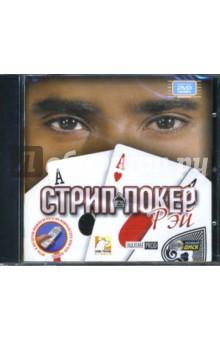 Стрип-покер: Рэй (интерактивный DVD)