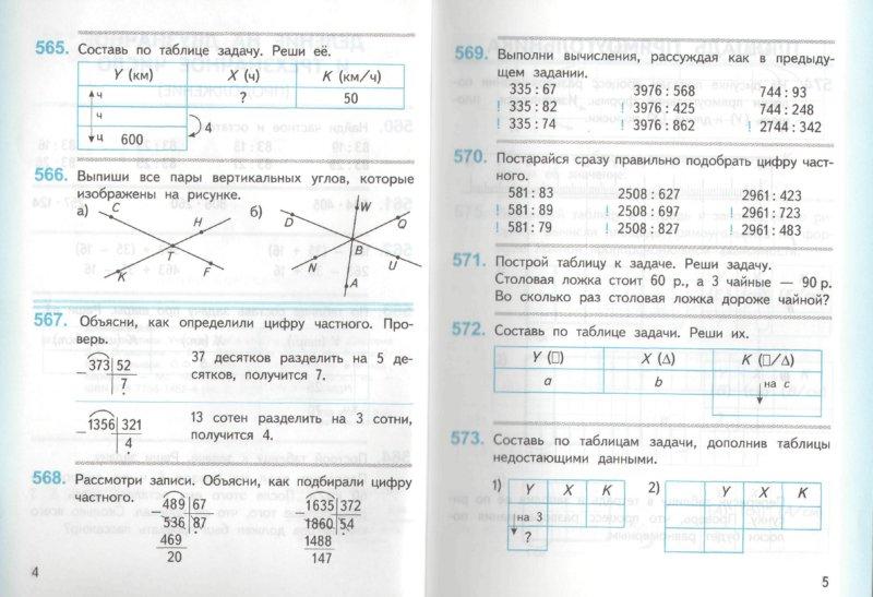 Скачать гдз класс 2 микулина по математике