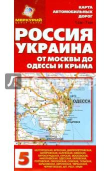 Карта автомобильных дорог №5. Россия; Украина. От Москвы до Одессы и Крыма