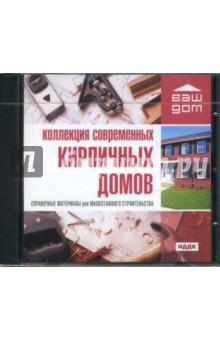 Ваш дом: Коллекция современных кирпичных домов (CDpc)