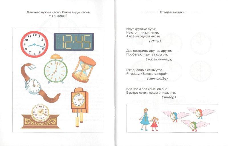 Иллюстрация 1 из 15 для Веселые часы. 5-6 лет - Ольга Земцова | Лабиринт - книги. Источник: Лабиринт