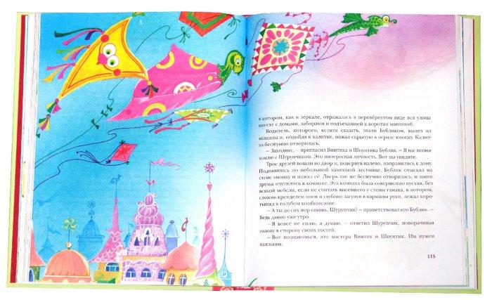 Иллюстрация 1 из 39 для Приключения Незнайки и его друзей - Николай Носов   Лабиринт - книги. Источник: Лабиринт