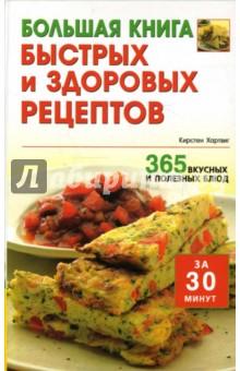 Большая книга быстрых и здоровых рецептов: 365 вкусных и полезных блюд за 30 минут