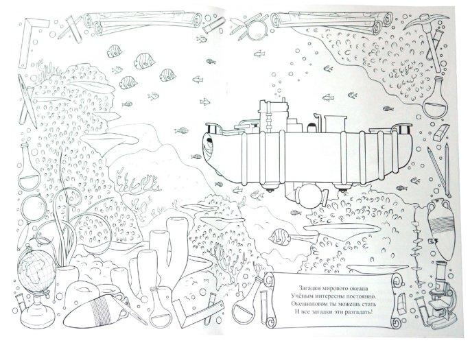 Иллюстрация 1 из 5 для Раскраски: Хочу быть ученым! | Лабиринт - книги. Источник: Лабиринт