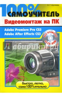 Видеомонтаж на ПК. Adobe Premiere Pro CS3, Adobe After Effects CS3 (+CD)
