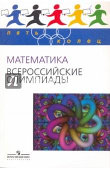 Математика. Всероссийские олимпиады. Выпуск 1